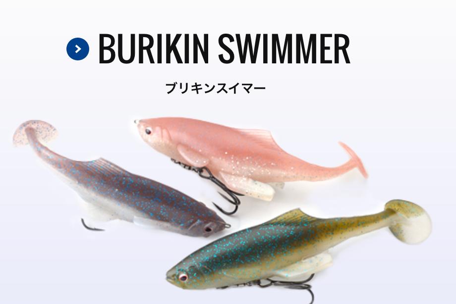 BURIKIN SWIMMER