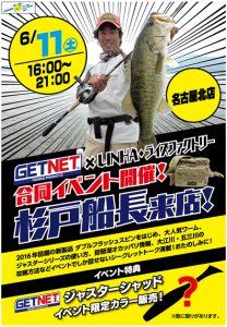 GETNET×LINHA・ライズファクトリー合同イベント