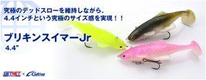 BURIKIN SWIMMER Jr. 4.4(ブリキンスイマー)
